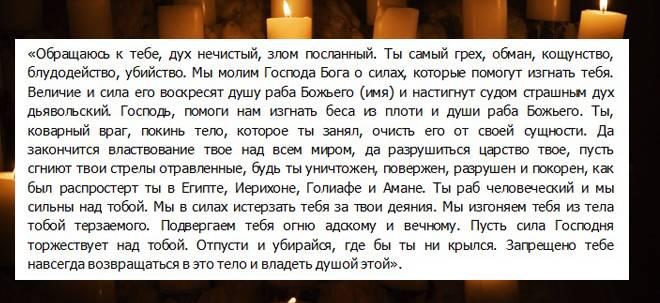 Обряд экзорцизма: текст заклинания для изгнания демона
