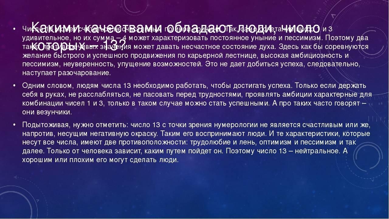 Магия числа 13. значение цифры 13 в нумерологии   магия