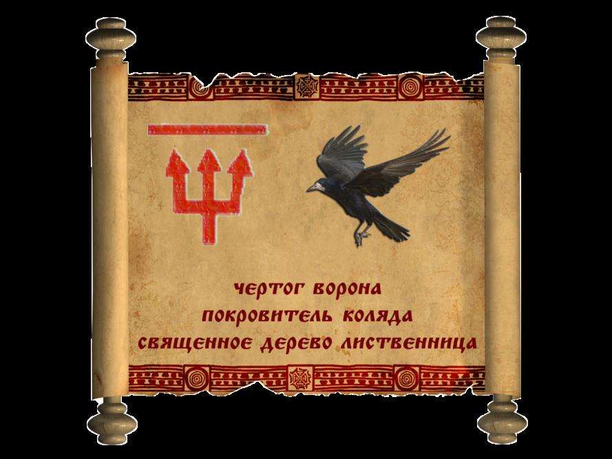 Ворон – символ и тотем  | знаки и символы