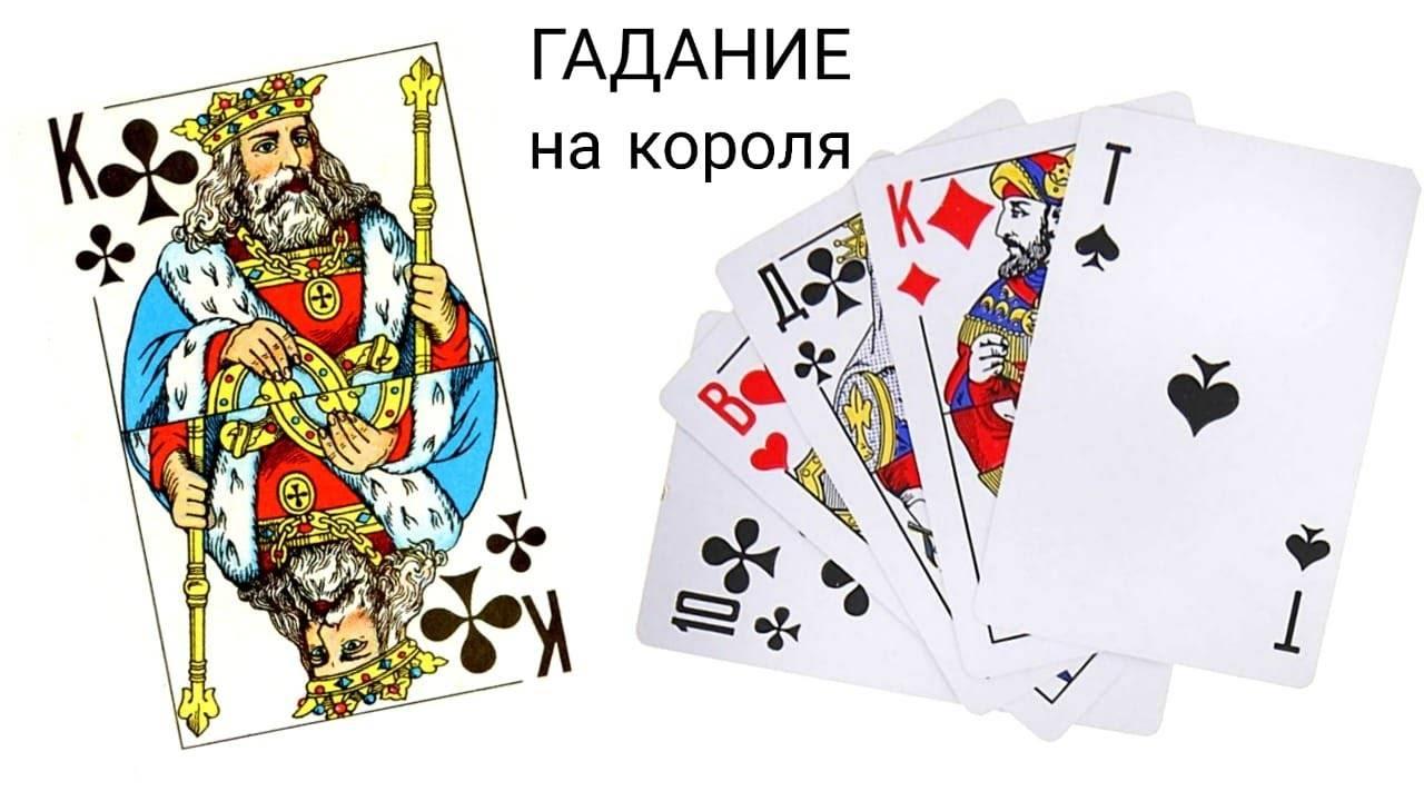 Гадание на 4 королей — цыганское гадание на четырех выбранных мужчин