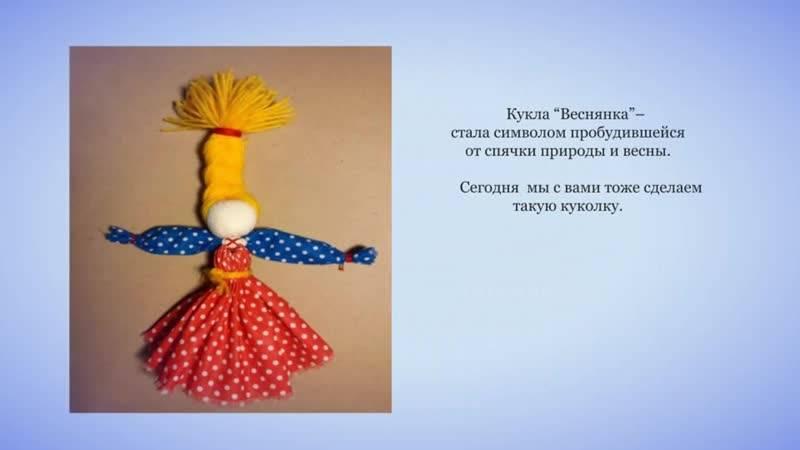 Куклы своими руками кукла весна. кукла веснянка — яркий символ долгожданной весны