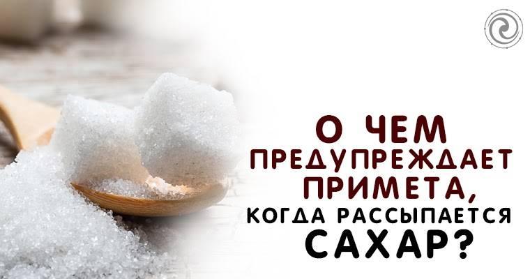 Приметы: к чему рассыпать сахар на стол или пол для женщины, незамужней девушки, мужчины