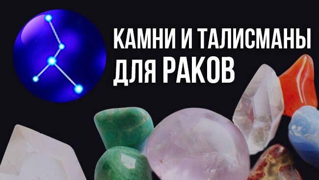 Камни знака зодиака рак