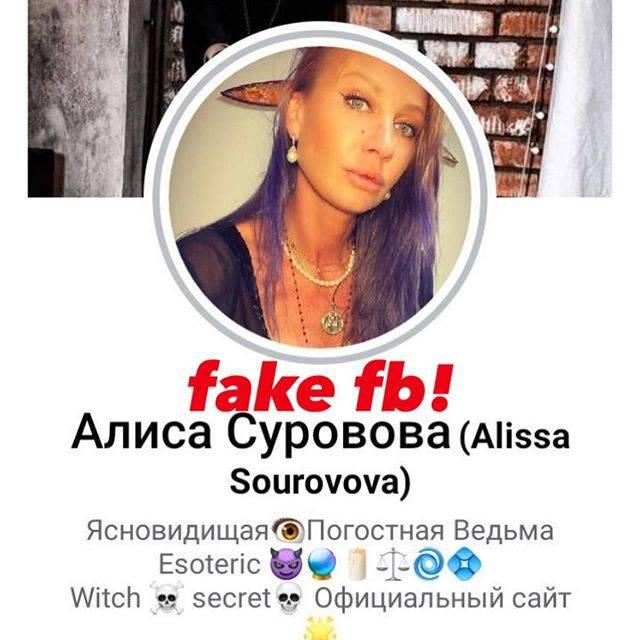 Правда о Алисе Сурововой — романы и биография