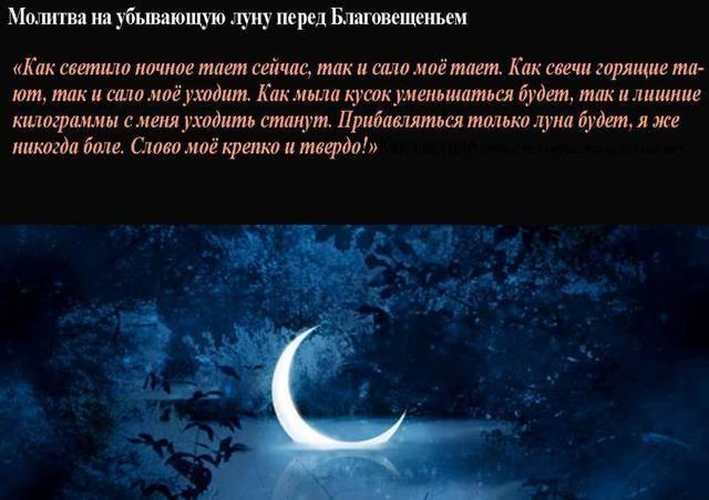 41 заговор на растущую луну: читать в домашних условиях | razgadamus.ru