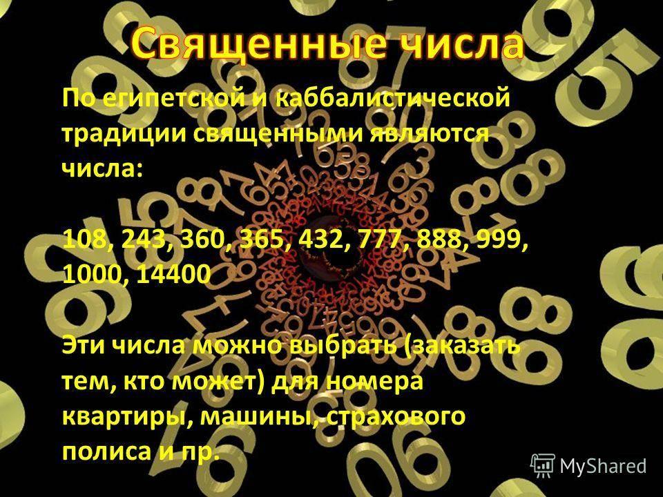 22 - значение числа в нумерологии и жизни человека