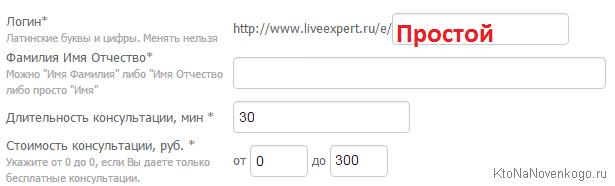 Ливэксперт — отзывы о заработке на консультациях в liveexpert. магия он-лайн – правда или вымысел, мнение об liveexpert лайф эксперт консультации