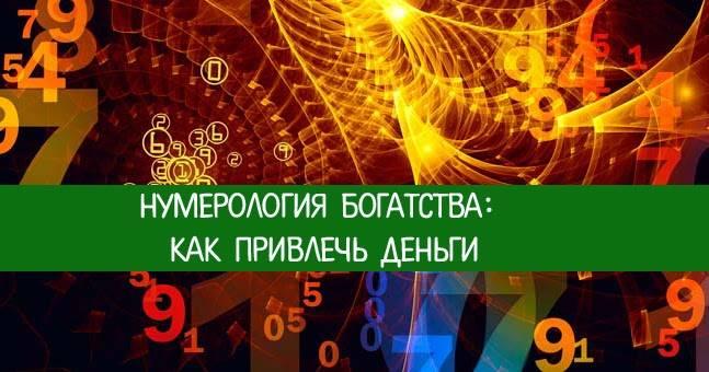 Нумерология богатства — какое ваше денежное число?