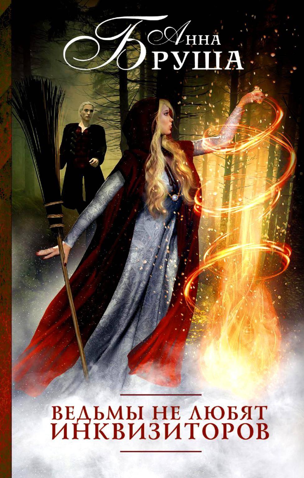 Гадание по книге ведьм онлайн бесплатно