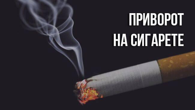 Приворот на сигарете, кто делал с кровью, как читать и последствия