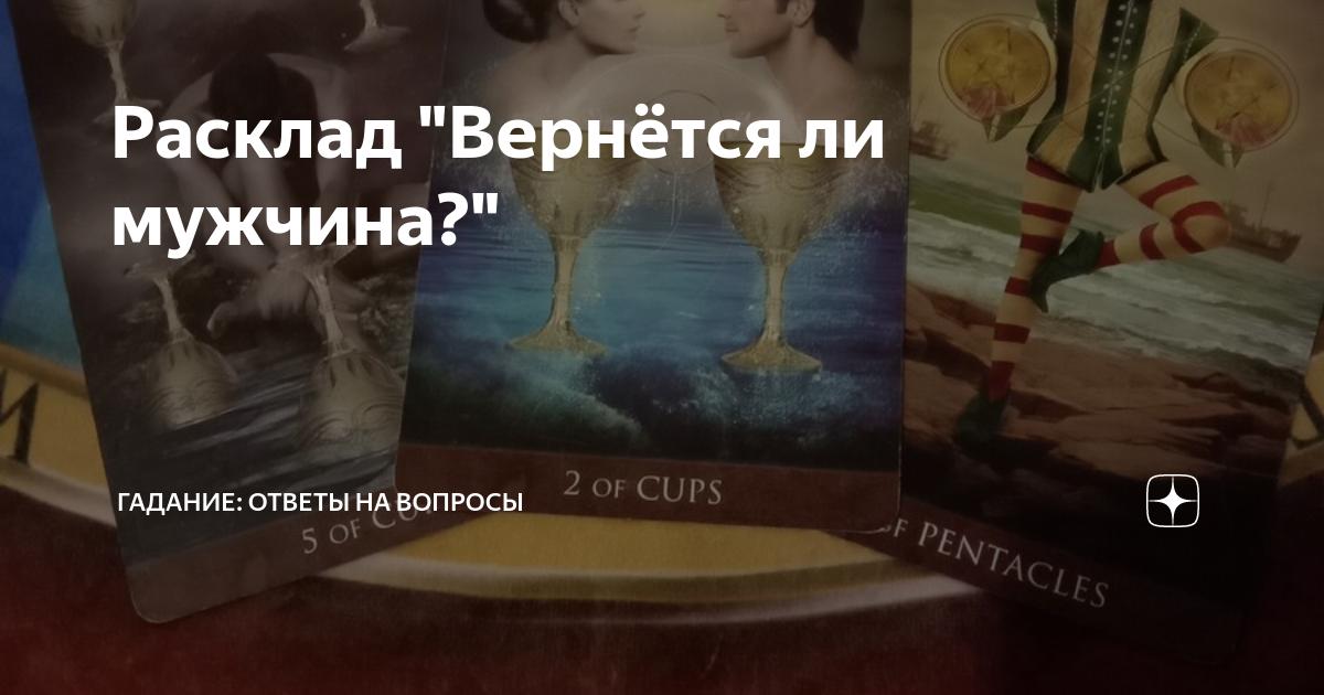 Как узнать вернется ли мужчина обратно. примеры примет   labmagic.ru