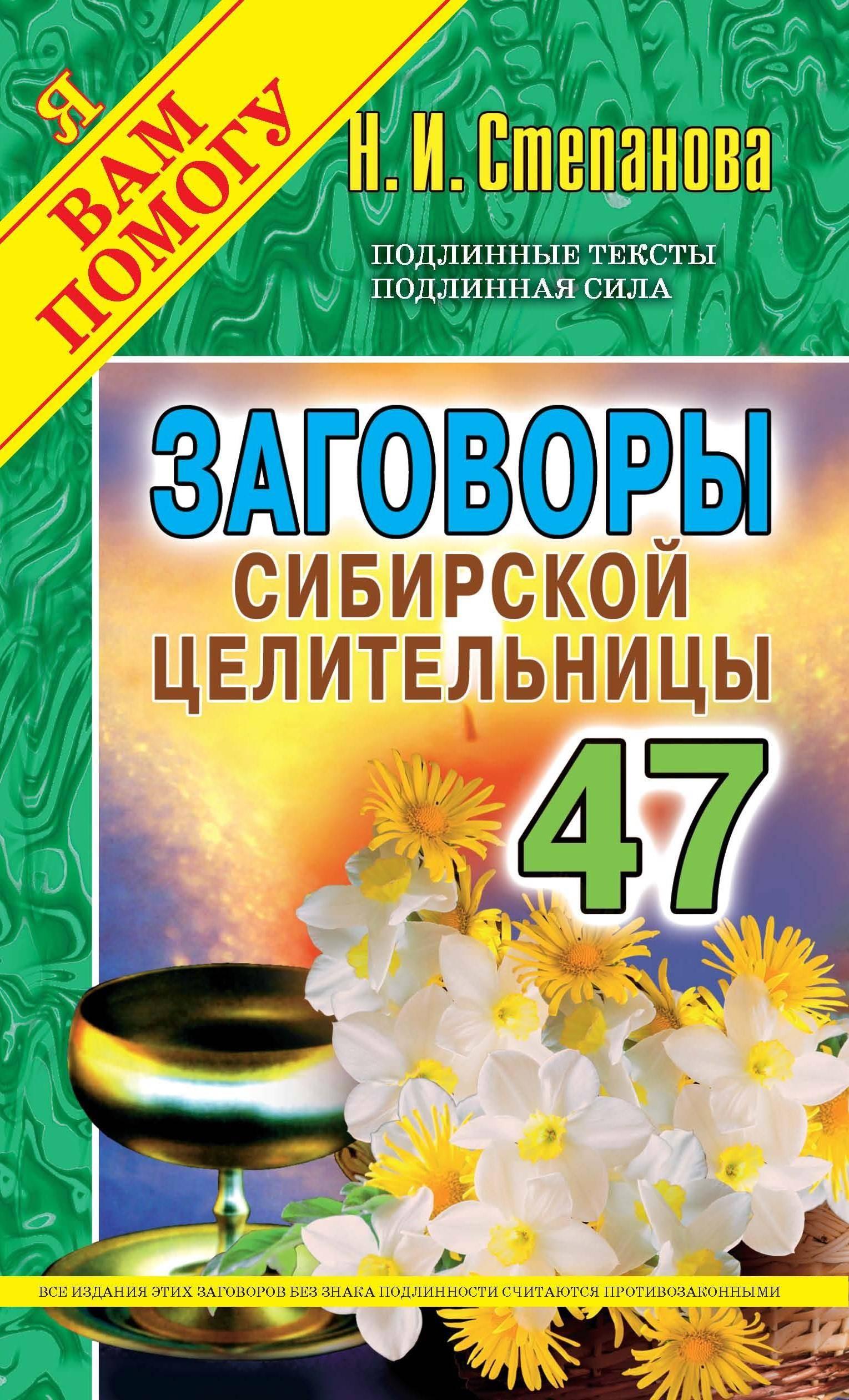 Читать книгу 9000 заговоров сибирской целительницы. самое полное собрание натальи степановой : онлайн чтение - страница 1