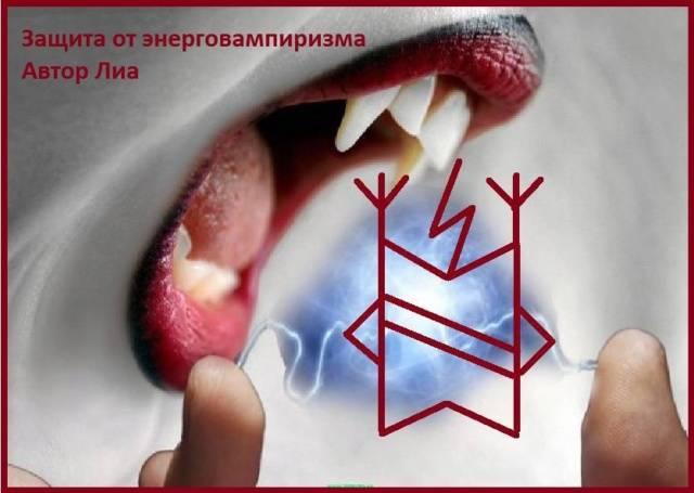 Энергетический вампир в семье: как защитить себя от негативного влияния?