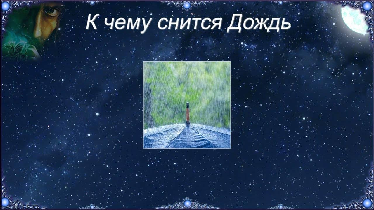 Сонник дождь мужчина. к чему снится дождь мужчина видеть во сне - сонник дома солнца