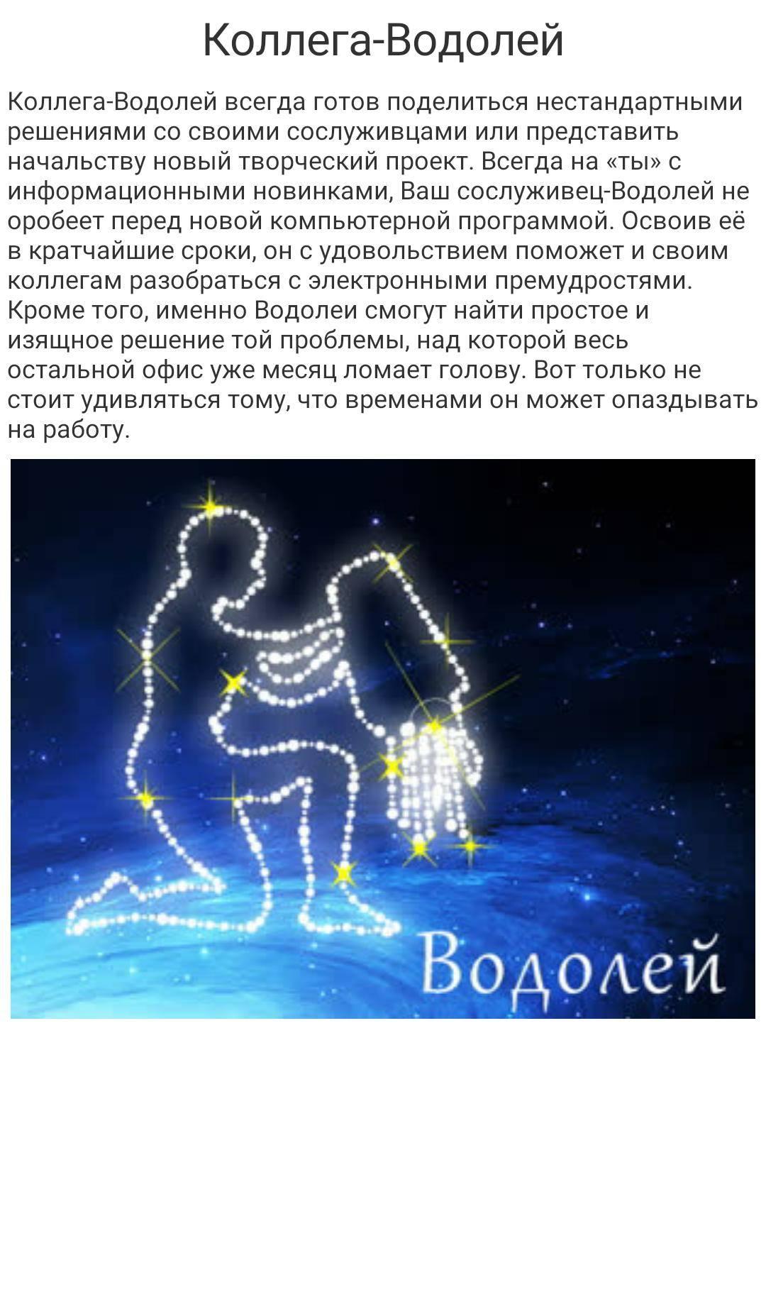 Мужчина водолей: характеристика по знаку зодиака, гороскоп парня, характер и какие девушки нравятся