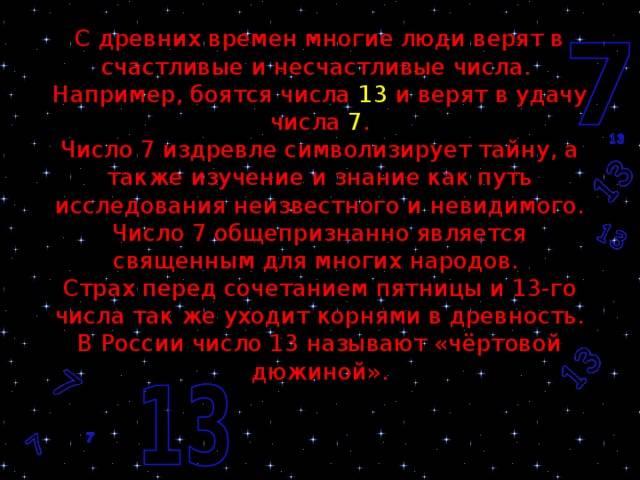 10 чисел, с которыми связаны суеверия в разных уголках земли