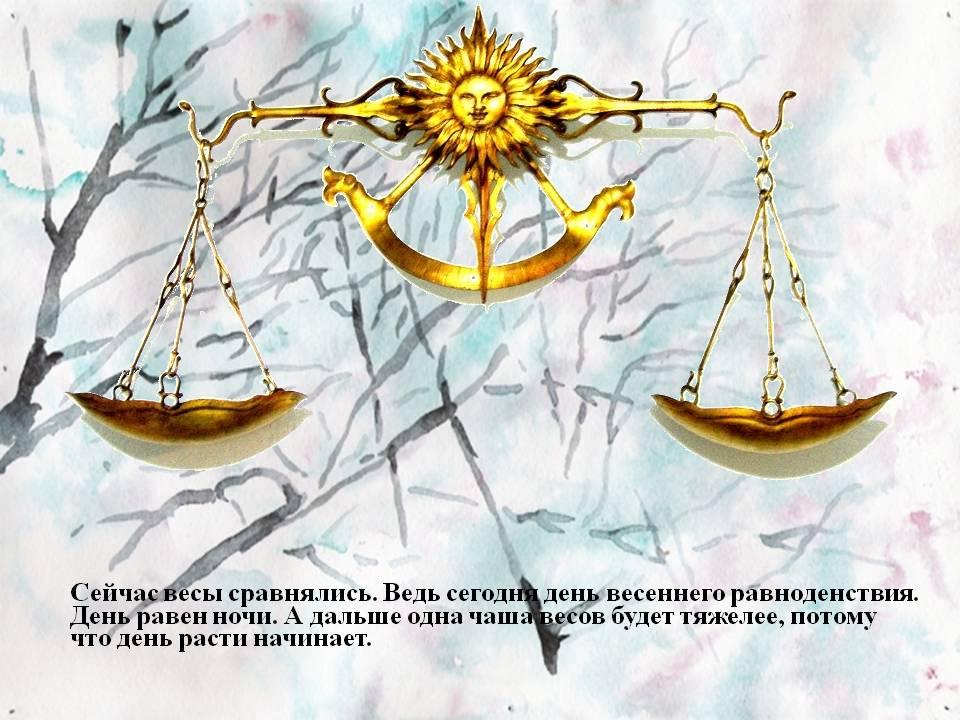Как привлечь удачу и благополучие в день весеннего равноденствия - гороскопы