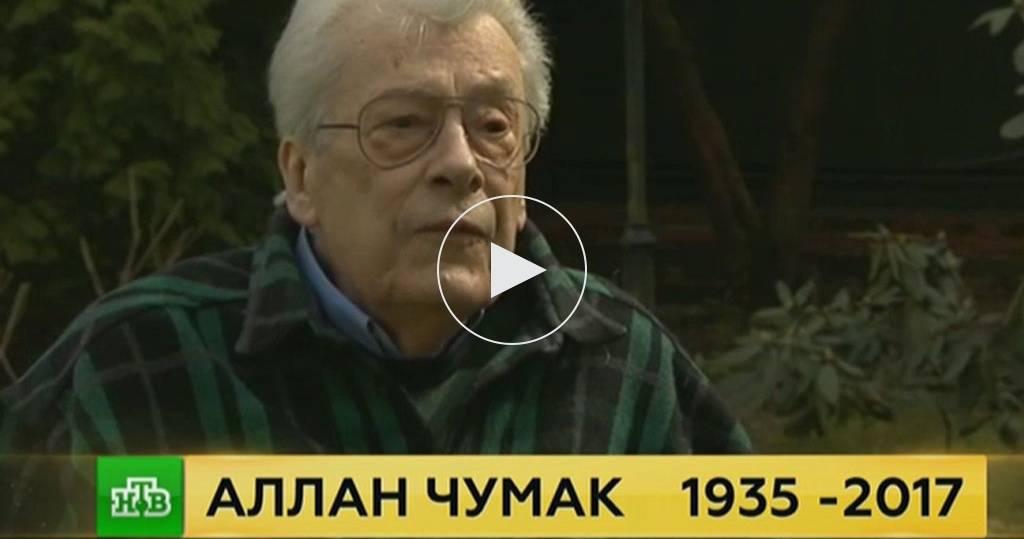 Аллан Чумак — биография и сеансы экстрасенса и целителя