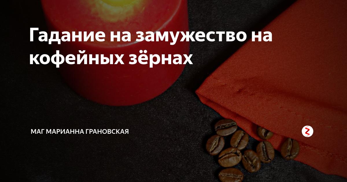 Гадание на кофейных зернах: способы и правила проведения