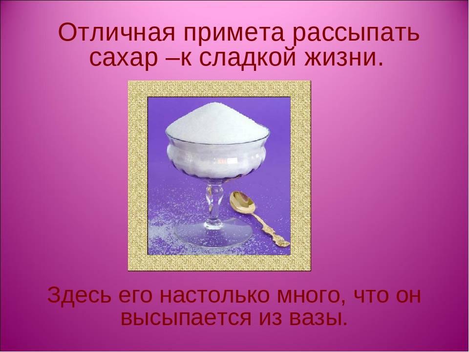 Сахар: к чему рассыпать его на стол или на пол, что значит примета для незамужней девушки и женщины, как собрать, какие есть ритуалы в магии на эту сладость?