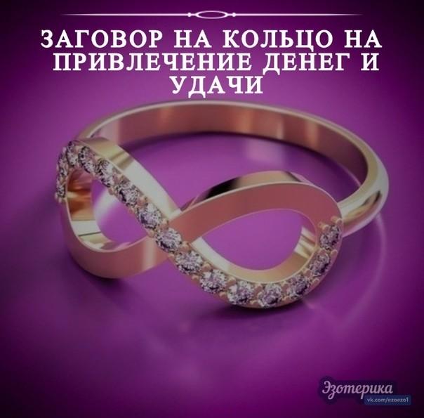 Заговор на кольцо: на удачу и деньги, богатство, любовь и здоровье