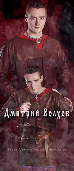 Дмитрий волхов - биография, информация, личная жизнь, фото