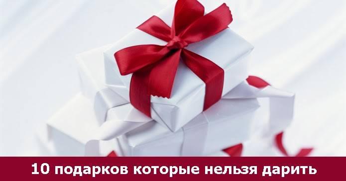 Что нельзя дарить на день рождения: приметы