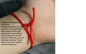 Молитва для красной нити на каждый узел