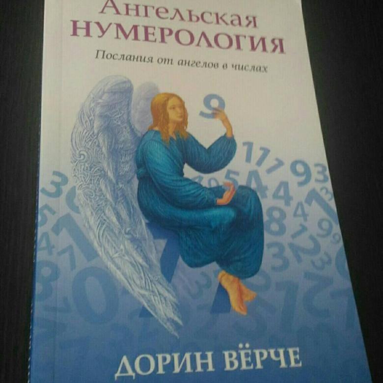 Ангельская нумерология дорин верче: значени комбинаций