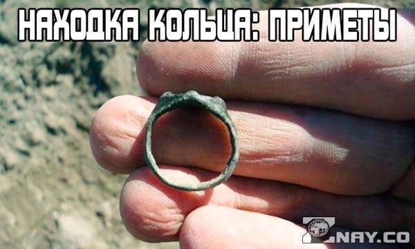 Найти кольцо: примета, обручальное, золотое и серебряное