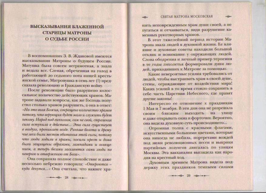 Предсказания матроны московской - какие прогнозы и пророчества