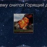 Сонник сгореть в доме. к чему снится сгореть в доме видеть во сне - сонник дома солнца