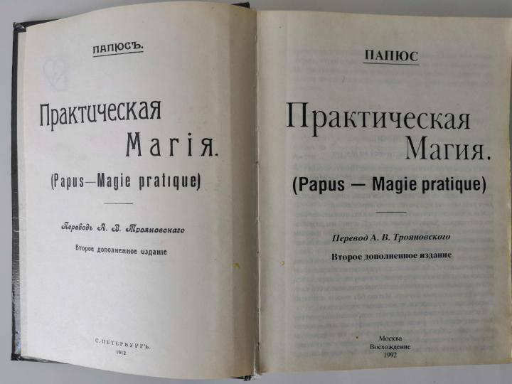 Папюс: практическая магия. великая книга управления миром