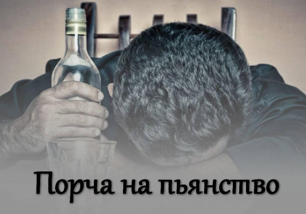 Как действует на человека порча на алкоголь | | управление судьбой