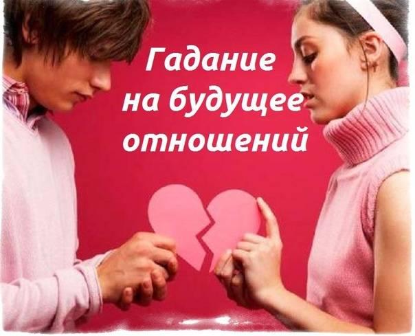 Онлайн гадание «когда я встречу свою любовь»