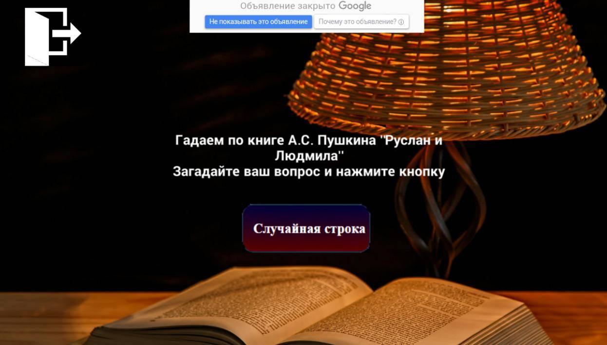 Гадание по книге — цитаты помогут ответить на вопросы