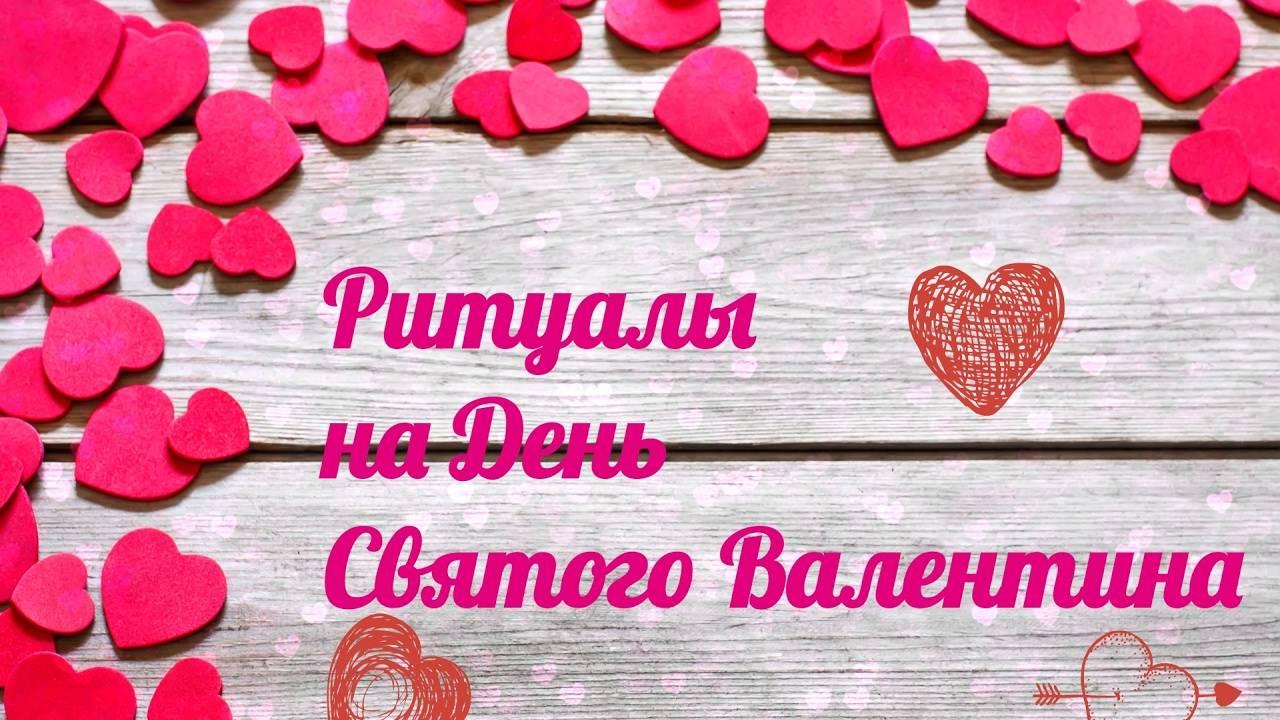 Гадания на 14 февраля в день святого валентина на суженого, деньги и желания онлайн