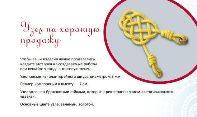 Наузы славянские — обереги, амулеты из узелков