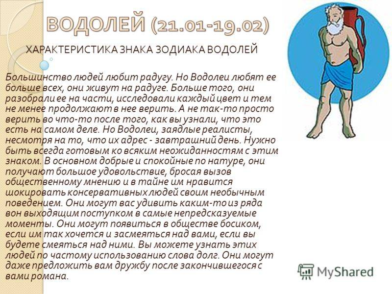 Мужчина-Водолей: характеристика знака Зодиака