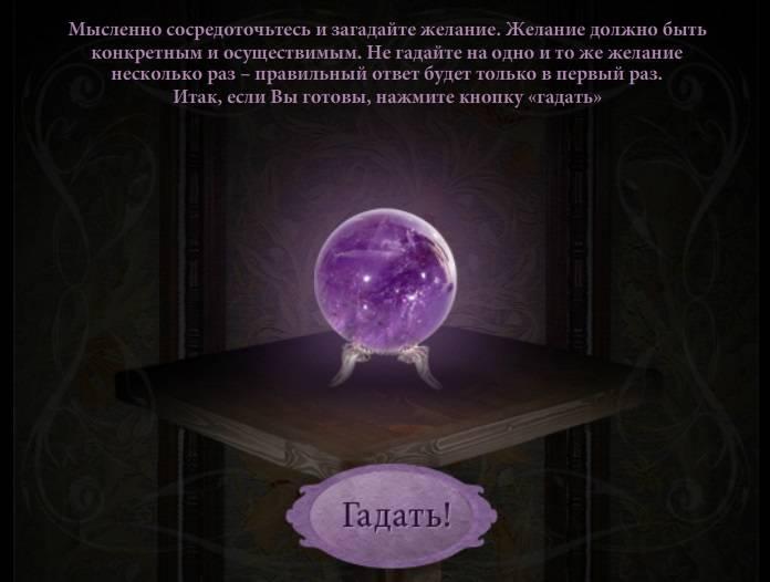 Волшебный шар восьмёрка