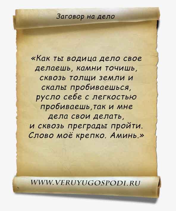 Как быстро начинают действовать обряды: сроки и влияние | labmagic.ru