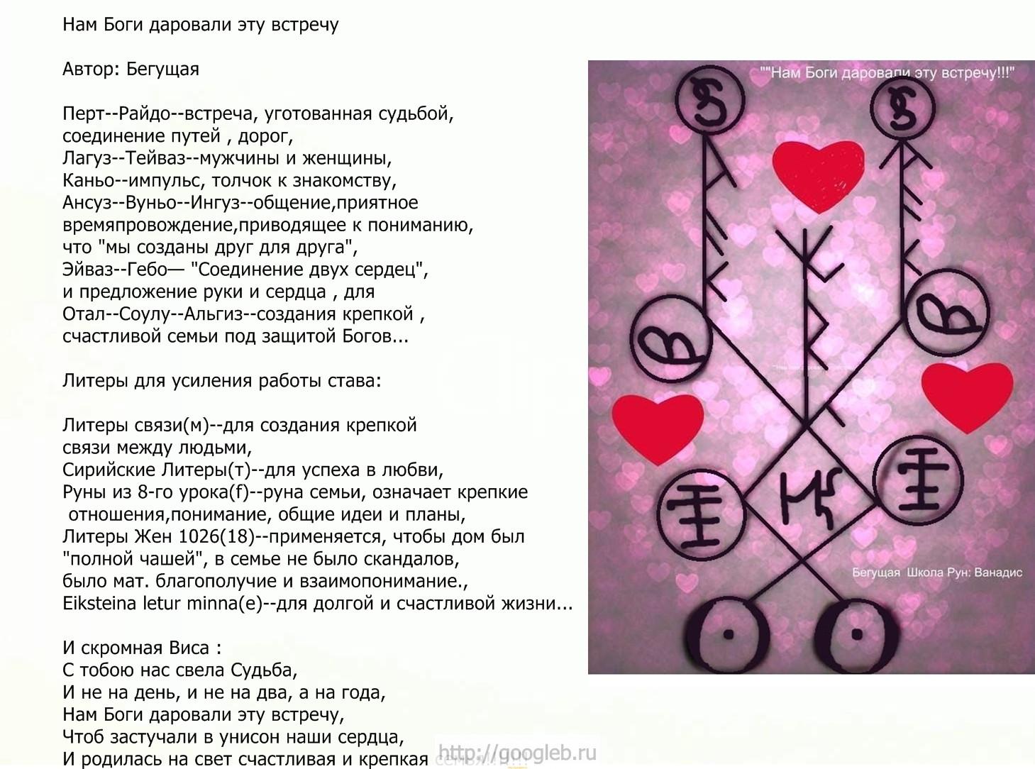 Руна любви: принцип использования, изготовление и активация