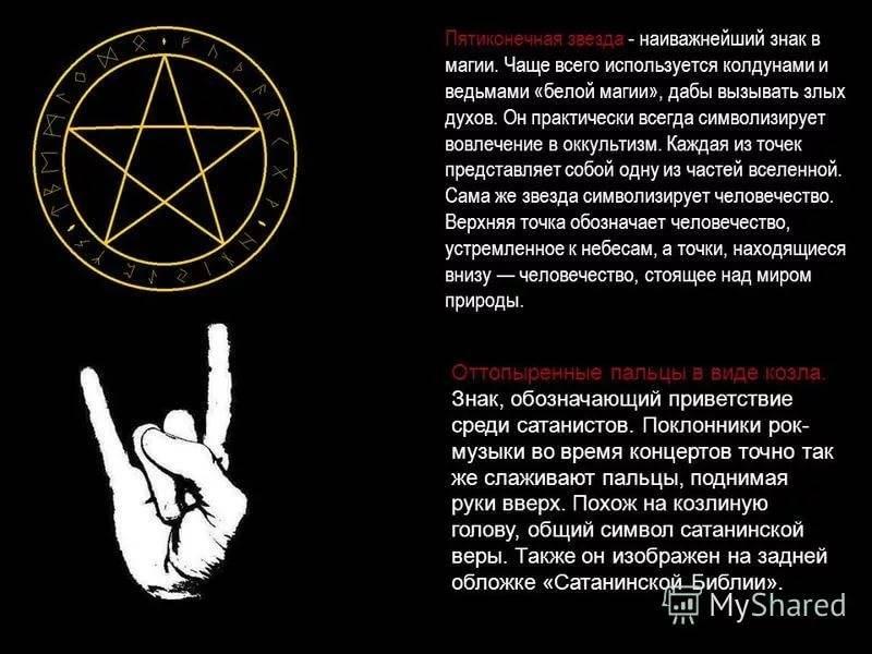 Тайные знаки и символы: каббалистические, защитные, око божие и другие