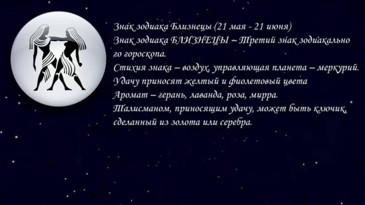 Близнецы мужчина: характеристика знака зодиака и зодиакальный гороскоп