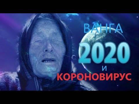Баба ванга 2020 предсказания