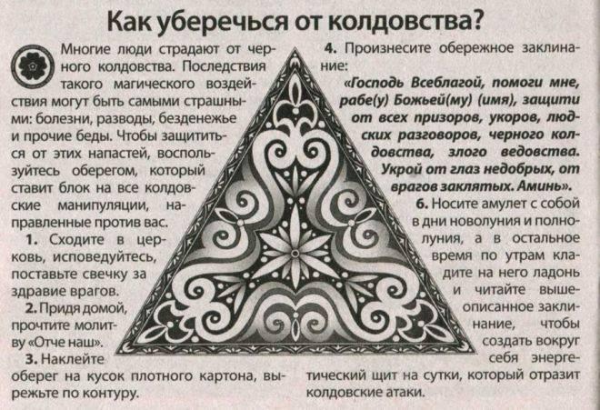 Камень от сглаза и порчи по знакам зодиака, магическое влияние