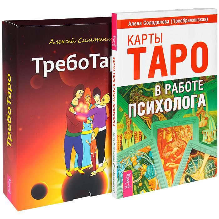 Читать книгу таро и психология. психология и таро. теория, практика, практичность дмитрия невского : онлайн чтение - страница 1