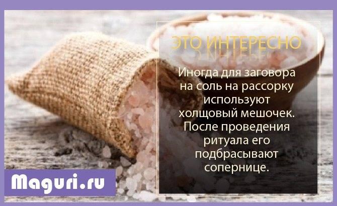 Приворот на соль: как сделать и снять