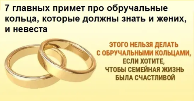 Одинаковые обручальные кольца — дань традиции или суеверия