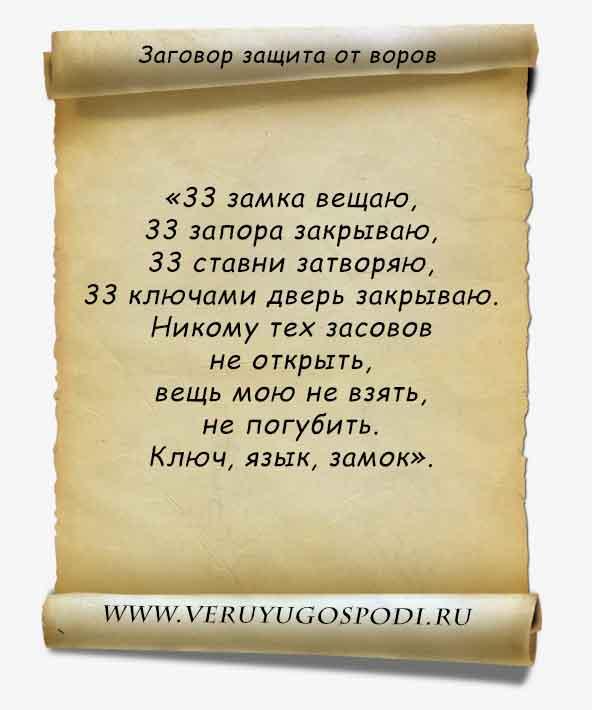 Молитва при потере вещи. православные молитвы о том, чтобы найти потерянную вещь
